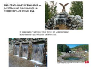 МИНЕРАЛЬНЫЕ ИСТОЧНИКИ—естественные очаги выхода на поверхность лечебных вод.
