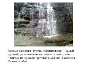 Водопад Гадельша (Туяляс, Ибрагимовский) - самый крупный, расположен на вост