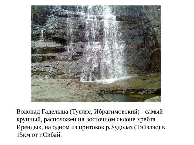 Водопад Гадельша (Туяляс, Ибрагимовский) - самый крупный, расположен на вост...