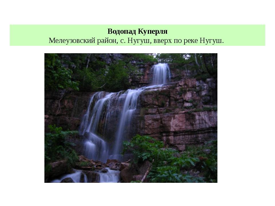 Водопад Куперля Мелеузовский район, с. Нугуш, вверх по реке Нугуш.