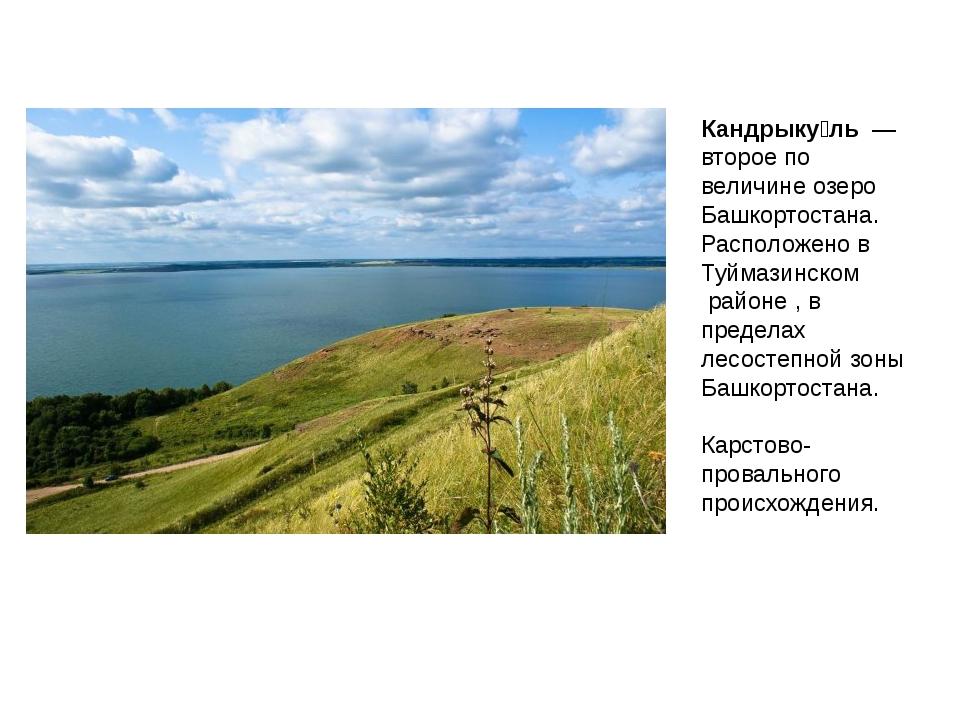 Кандрыку́ль— второе по величине озеро Башкортостана. Расположено вТуймазин...