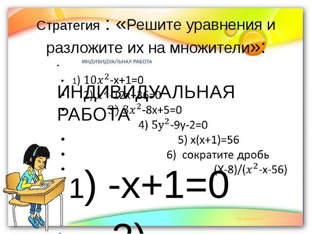 Стратегия : «Решите уравнения и разложите их на множители»:...