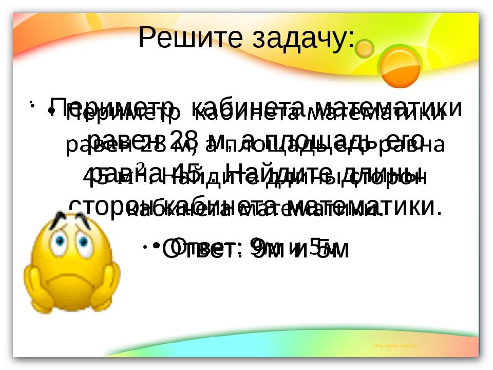 Решите задачу: Периметр  кабинета математики равен 28 м, а площадь его равна...