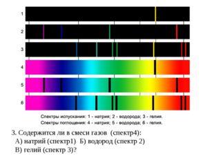 3. Содержится ли в смеси газов (спектр4): А) натрий (спектр1) Б) водород (спе