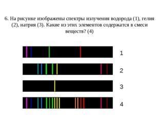 6. На рисунке изображены спектры излучения водорода (1), гелия (2), натрия (