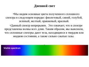 Дневной свет Мы видим основные цвета полученного сплошного спектра в следующе