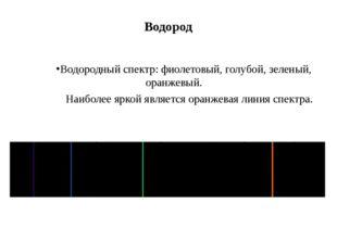 Водород Водородный спектр: фиолетовый, голубой, зеленый, оранжевый. Наиболее