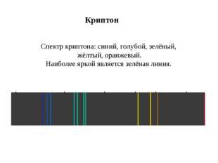 Криптон Спектр криптона: синий, голубой, зелёный, жёлтый, оранжевый. Наиболее