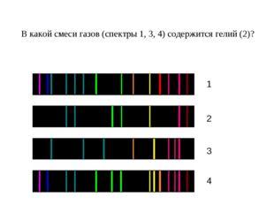 В какой смеси газов (спектры 1, 3, 4) содержится гелий (2)? 1 2 3 4