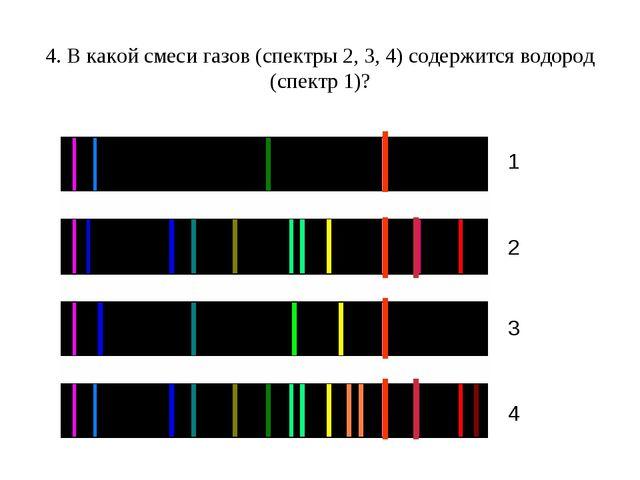 4. В какой смеси газов (спектры 2, 3, 4) содержится водород (спектр 1)? 1 2...