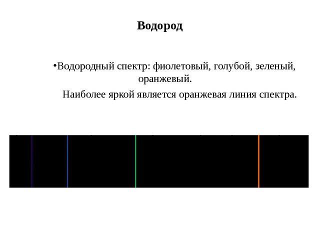 Водород Водородный спектр: фиолетовый, голубой, зеленый, оранжевый. Наиболее...