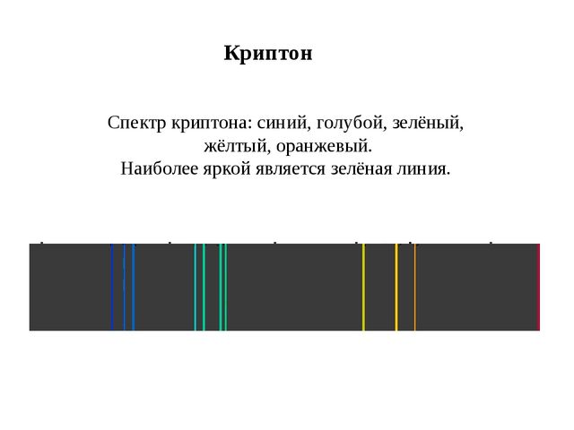 Криптон Спектр криптона: синий, голубой, зелёный, жёлтый, оранжевый. Наиболее...