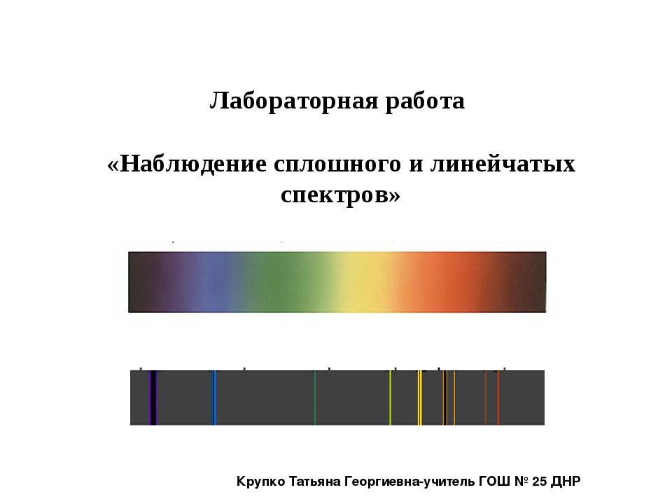 Лабораторная работа «Наблюдение сплошного и линейчатых спектров» Крупко Татья...