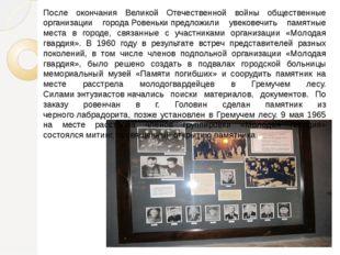 После окончания Великой Отечественной войны общественные организации городаР