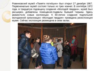 Ровенковский музей «Памяти погибших» был открыт 27 декабря 1967. Первоначальн