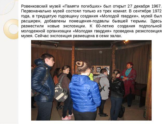 Ровенковский музей «Памяти погибших» был открыт 27 декабря 1967. Первоначальн...