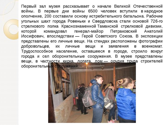 Первый зал музея рассказывает о начале Великой Отечественной войны. В первые...