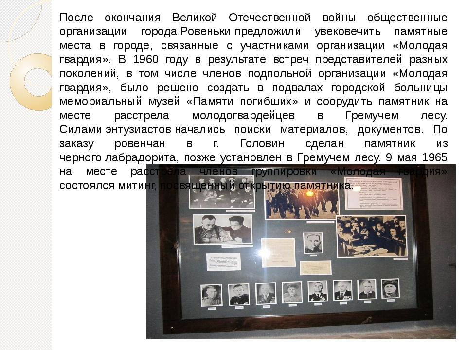 После окончания Великой Отечественной войны общественные организации городаР...