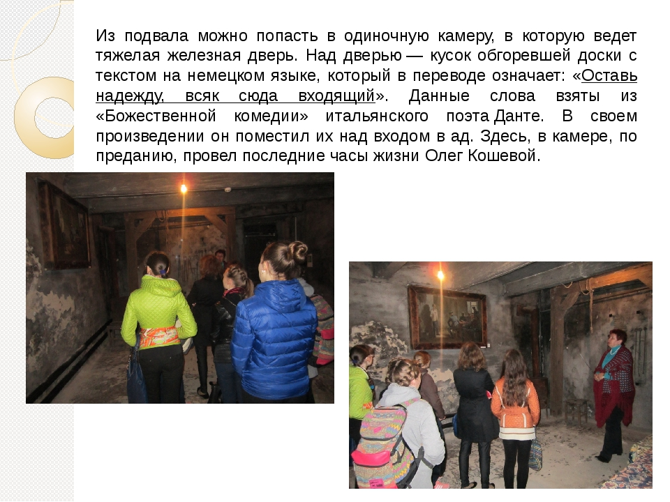 Из подвала можно попасть в одиночную камеру, в которую ведет тяжелая железная...