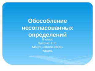 Обособление несогласованных определений 8 класс Лысенко Н.В. МАОУ «Школа №39»