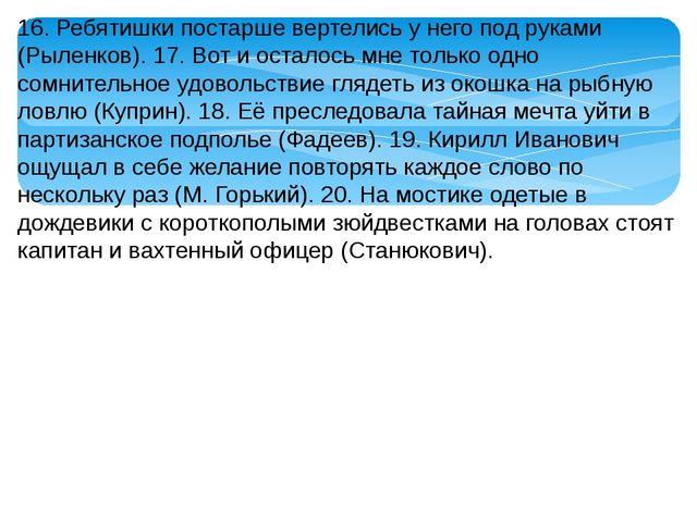 16. Ребятишки постарше вертелись у него под руками (Рыленков). 17. Вот и оста...