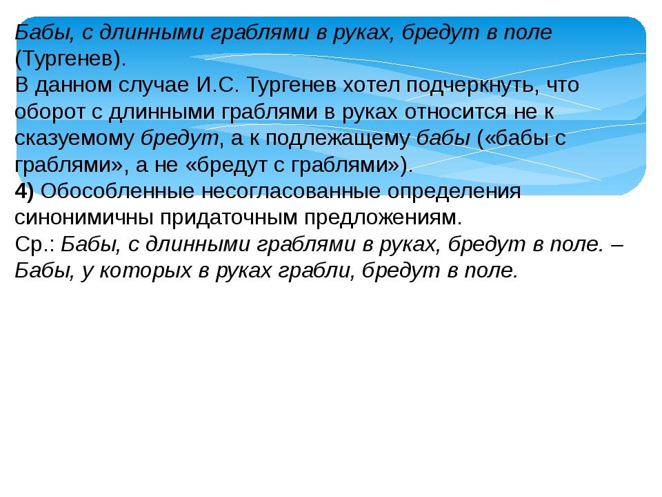 Бабы, с длинными граблями в руках, бредут в поле (Тургенев). В данном случае...