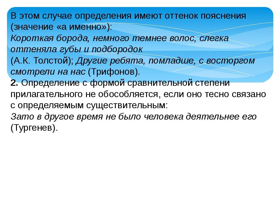 В этом случае определения имеют оттенок пояснения (значение «а именно»): Коро...