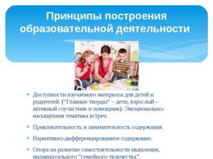 """Доступности изучаемого материала для детей и родителей. (""""Главные творцы"""" – д"""