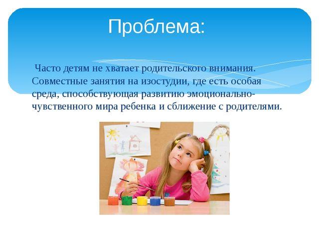 Часто детям не хватает родительского внимания. Совместные занятия на изостуд...