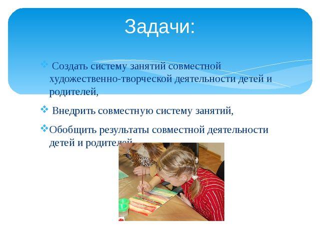 Создать систему занятий совместной художественно-творческой деятельности дет...