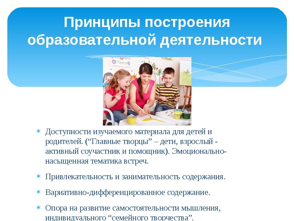 """Доступности изучаемого материала для детей и родителей. (""""Главные творцы"""" – д..."""