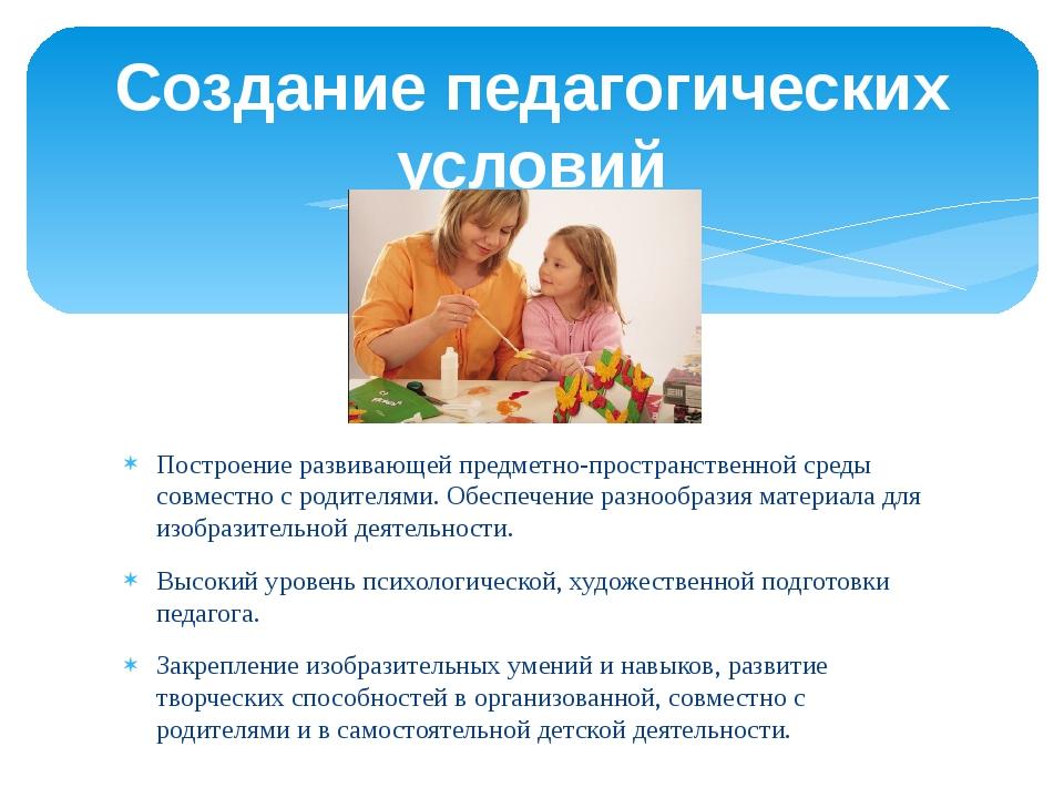 Построение развивающей предметно-пространственной среды совместно с родителям...