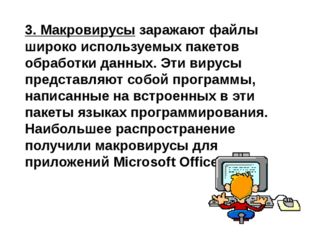 3. Макровирусы заражают файлы широко используемых пакетов обработки данных. Э