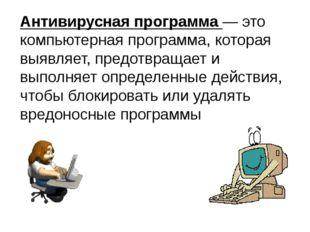 Антивирусная программа — это компьютерная программа, которая выявляет, предот