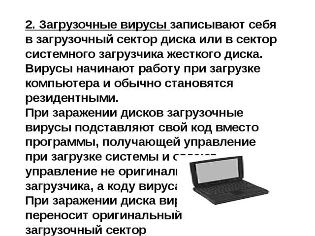 2. Загрузочные вирусы записывают себя в загрузочный сектор диска или в сектор...
