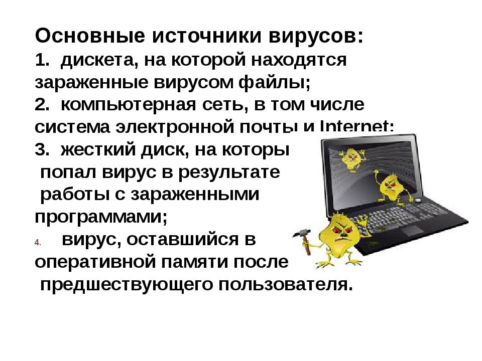 Основные источники вирусов: 1. дискета, на которой находятся зараженные вирус...