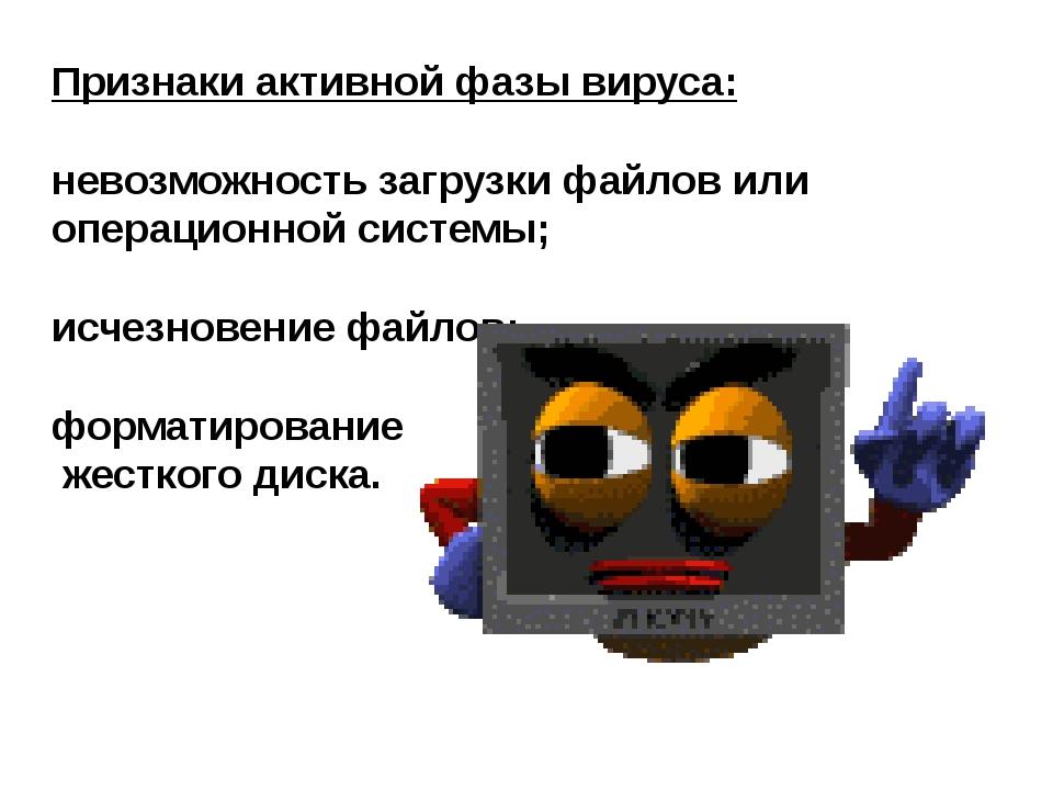 Признаки активной фазы вируса: невозможность загрузки файлов или операционной...