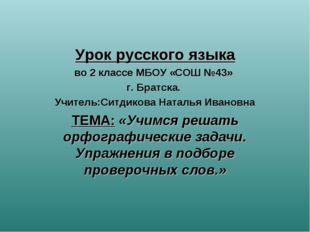 Урок русского языка во 2 классе МБОУ «СОШ №43» г. Братска. Учитель:Ситдикова