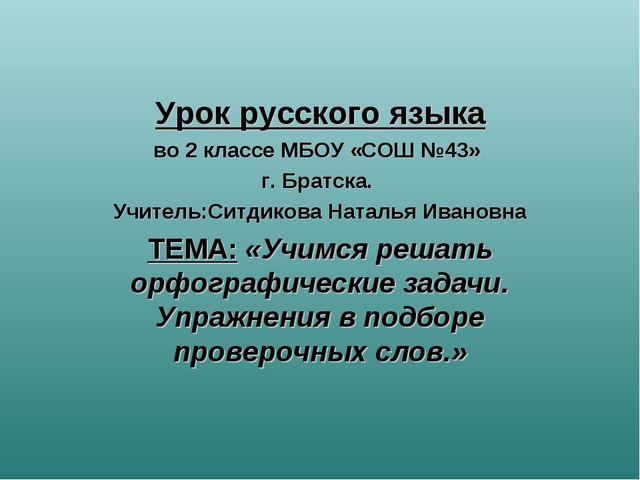 Урок русского языка во 2 классе МБОУ «СОШ №43» г. Братска. Учитель:Ситдикова...