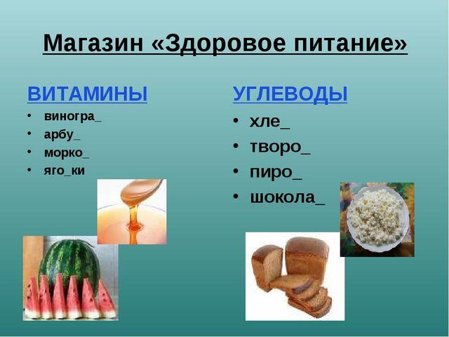 Магазин «Здоровое питание» ВИТАМИНЫ виногра_ арбу_ морко_ яго_ки УГЛЕВОДЫ хле...