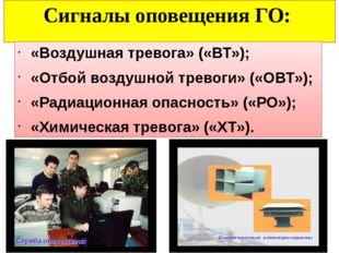 Cигналы оповещения ГО: «Воздушная тревога» («ВТ»); «Отбой воздушной тревоги»