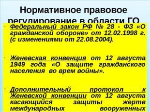 Нормативное правовое регулирование в области ГО Федеральный закон РФ № 28 -