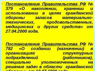 Постановление Правительства РФ № 379 «О накоплении, хранении и использовании