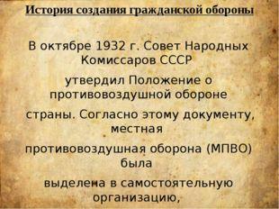 В октябре 1932 г. Совет Народных Комиссаров СССР утвердил Положение о противо