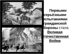 Первыми серьёзными испытаниями гражданской обороны стала Великая Отечественн