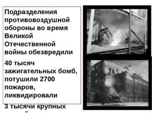 Подразделения противовоздушной обороны во время Великой Отечественной войны о