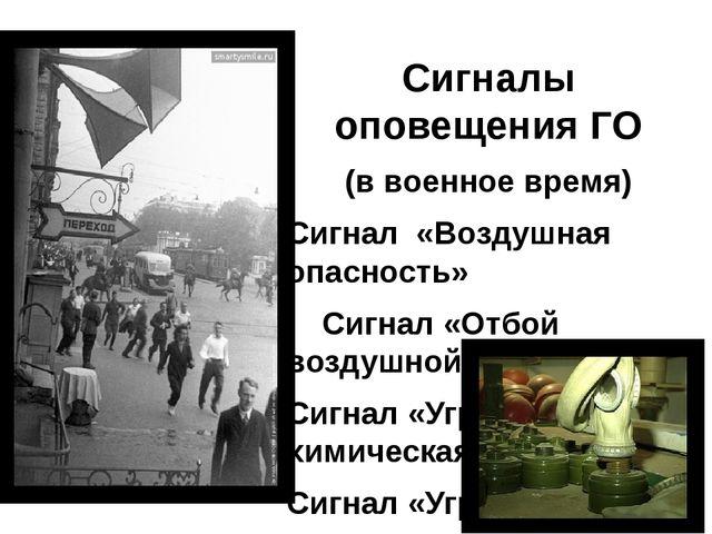 Сигналы оповещения ГО (в военное время) Сигнал «Воздушная опасность» Сигнал «...