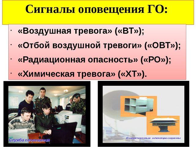 Cигналы оповещения ГО: «Воздушная тревога» («ВТ»); «Отбой воздушной тревоги»...