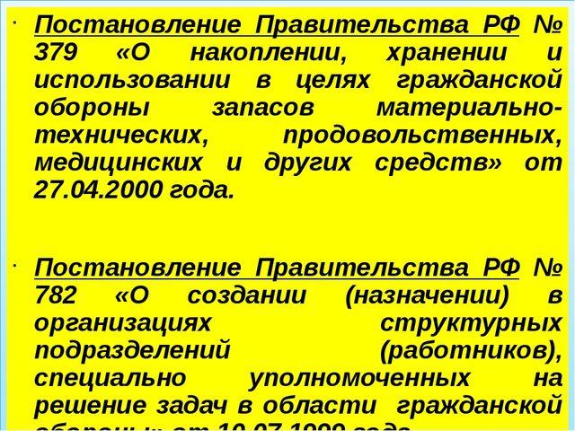 Постановление Правительства РФ № 379 «О накоплении, хранении и использовании...