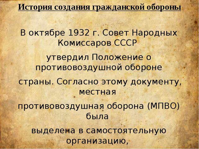 В октябре 1932 г. Совет Народных Комиссаров СССР утвердил Положение о противо...